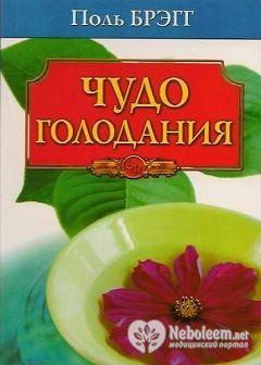 Чудо голодування - книга Поля Брегга